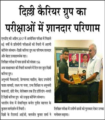 nda coaching institutes in Chandigarh